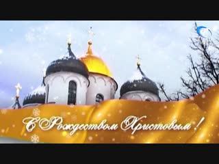 Рождественское Богослужение в Софийском соборе Великого Новгорода  г.
