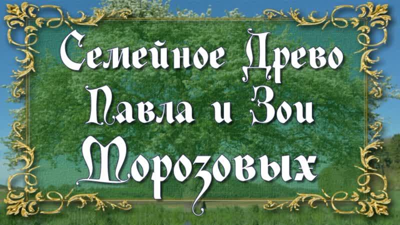 Семейное Древо Павла и Зои Морозовых