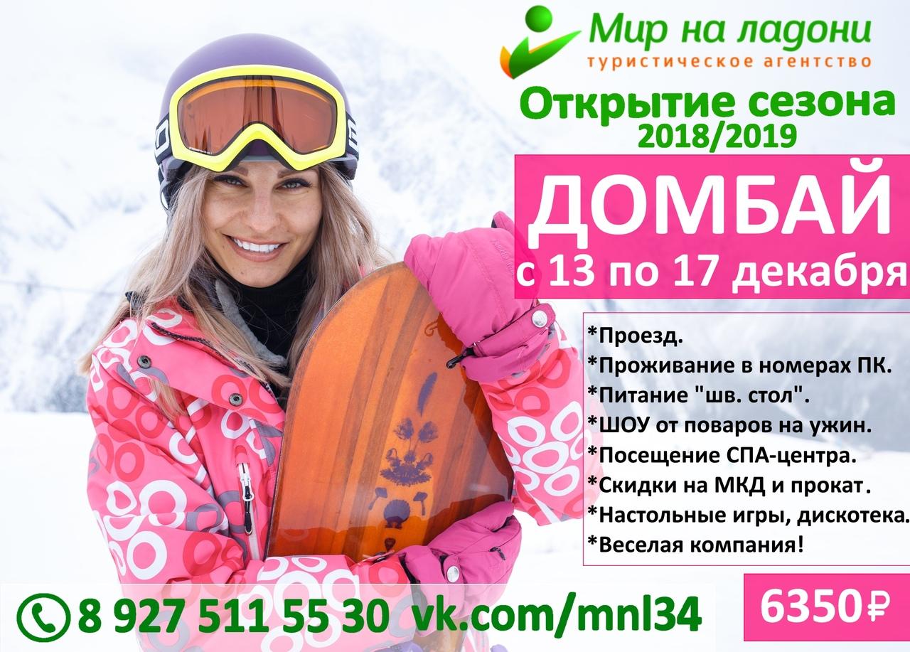 Афиша Волгоград Открытие сезона на Домбае 2018/2019