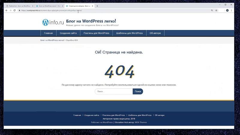 Как легко сделать редирект с 404 страницы, с помощью плагина!