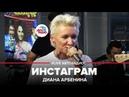 Диана Арбенина - Инстаграм ( LIVE Авторадио)