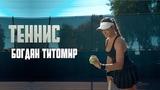 Теннис - Богдан Титомир
