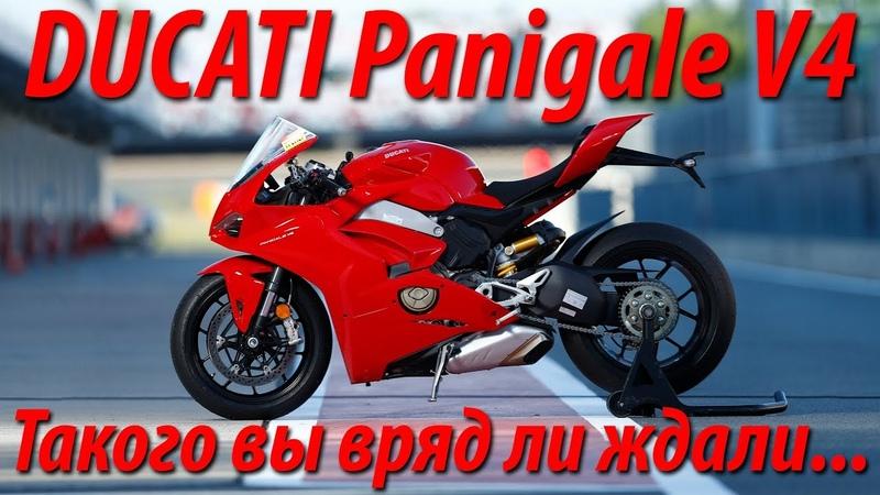 Ducati Panigale V4 Итальянцы рвут шаблоны