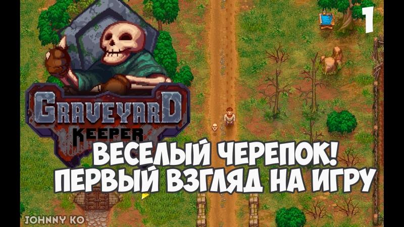 Первый взгляд 1 Летсплей прохождение Graveyard Keeper