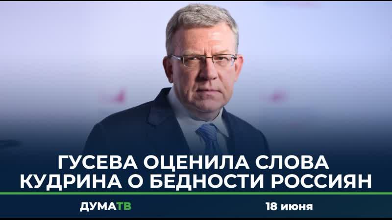 Гусева оценила слова Кудрина о бедности россиян