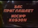 Вас приглашает Иосиф Кобзон. Концертная студия Останкино. 1987 год.