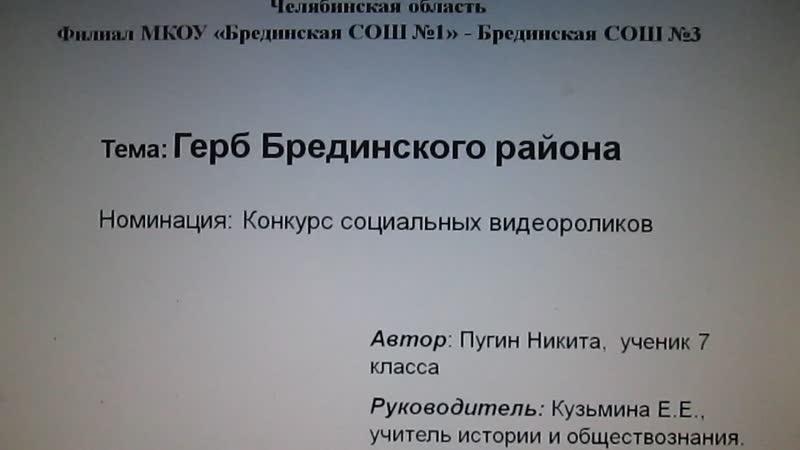 Конкурс по гос символике. филиал МКОУБСОШ№1-БСОШ№3