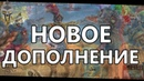 ВЫБОР СТРАНЫ ДЛЯ ИГРЫ - Golden Century DLC [Europa Universalis IV]