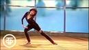 Советская аэробика. Ритмическая гимнастика с мастерами фигурного катания. 1986 г.