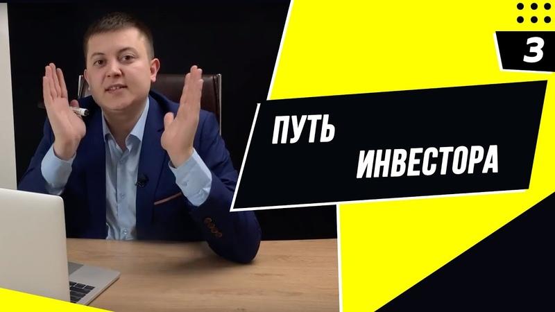 Михаил Бережных 3 Как Обеспечить Финансовую Безопасность ПУТЬ ИНВЕСТОРА