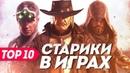 Старики в видеоиграх ТОП 10 постаревших брутальных персонажей в компьютерных играх.