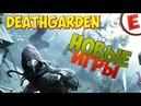 DEATHGARDEN - Новые игры Обзор