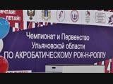 Чемпионат и первенство Ульяновской области по акробатическому рок-н-роллу