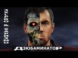 Премьера! 3xlpro feat. ХАРИЗМО - Дзюбаминатор (ft.и)