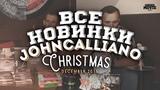 ВСЕ НОВИНКИ JohnCalliano Christmas 2018! DUFT, SARKO ZY, HYPE, SATYR, NUBE, KARMA, DARKSIDE,DSH!