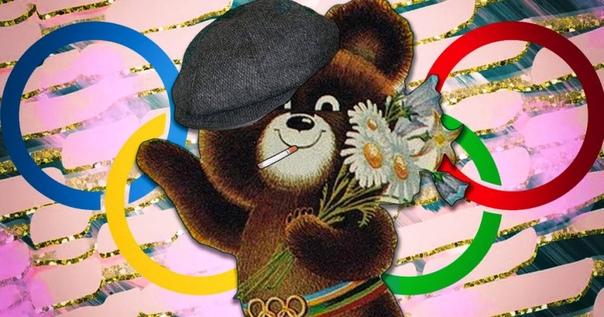 3 факта о том, как воры в законе помогли провести Олимпиаду-80 в Москве На время Олимпиады 1980 года с улиц Москвы убрали бомжей, пьяниц и проституток. Но тяжелее было избавиться от воров. Как