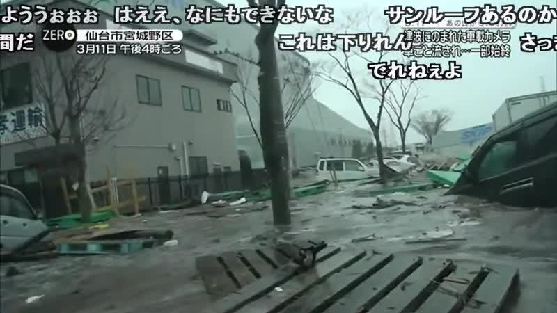【東日本大震災】 宮城県仙台市宮城野区 車載カメラが捉えた大津波 みんなのコメント付き