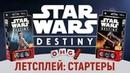 Oh My Let's PLAY Star Wars Destiny стартовые колоды Кайло Рен и Рей летсплей