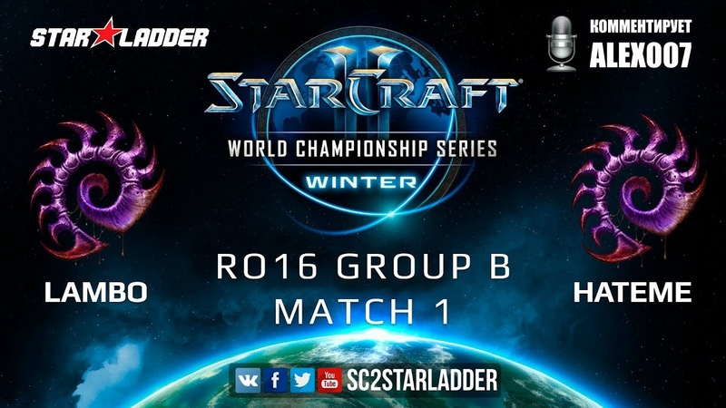 2019 WCS Winter EU - Ro16 Group B Match 1 Lambo (Z) vs HateMe (Z)