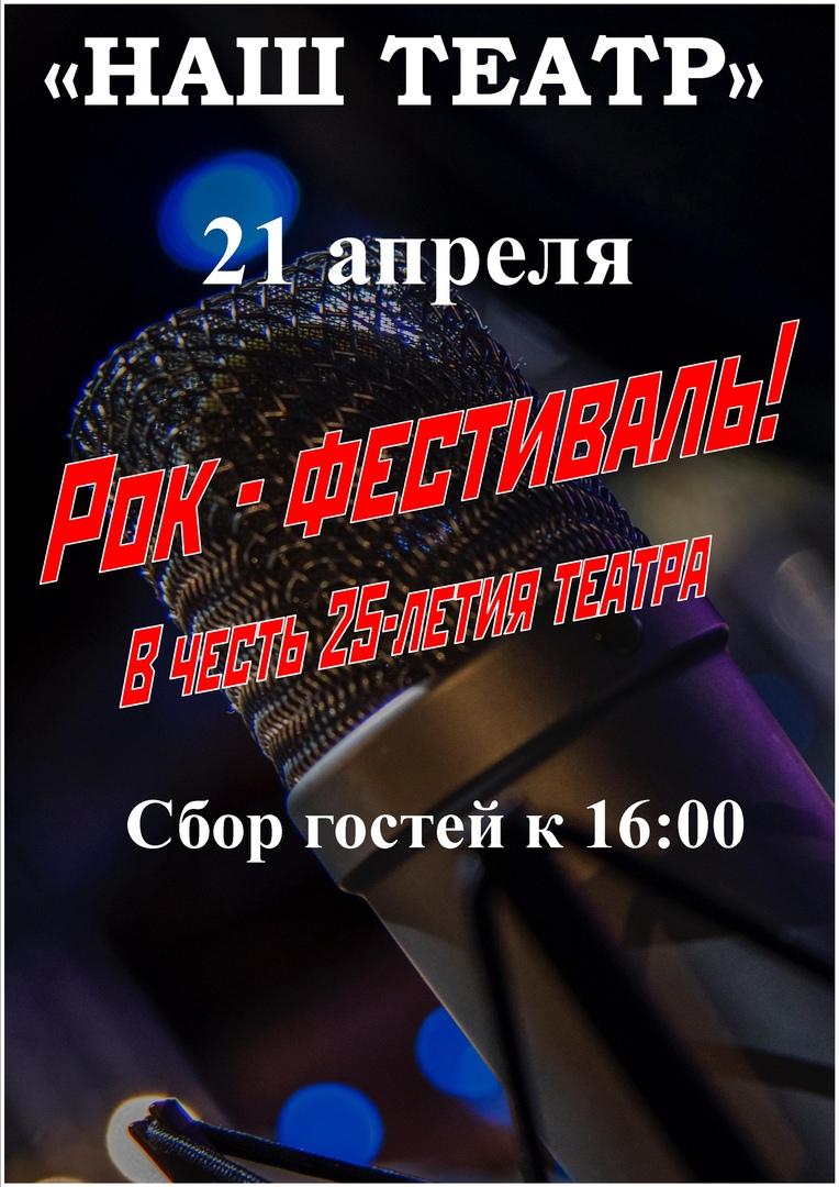 Афиша Красноярск Рок-ФЕСТИВАЛЬ. НАШ ТЕАТР -25 лет