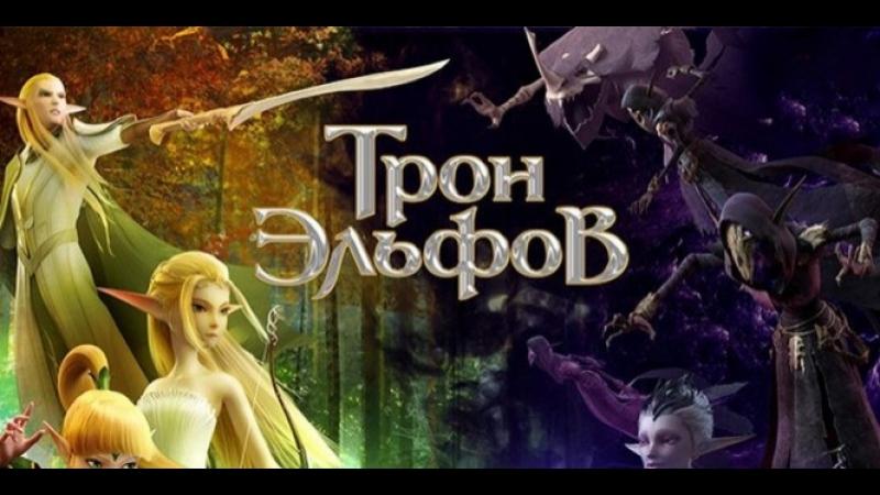 КиноVечер Трон Эльфов 2017