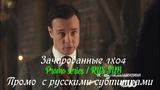Зачарованные 1 сезон 4 серия - Промо с русскими субтитрами (Сериал 2018)  Charmed (CW) 1x04 Promo
