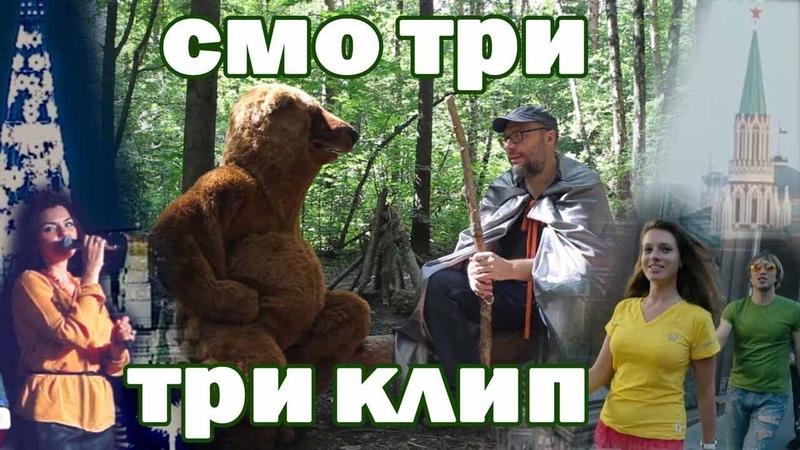 Триклип | ДороГ - Миша прости || ГороД - Ночь безмятежна ||| ГД - В месте Москва
