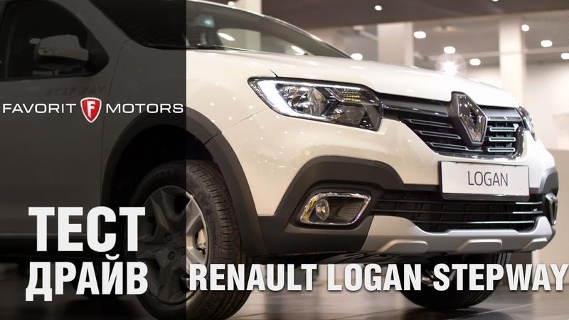 Renault Logan Stepway Видеообзор нового Рено Логан Степвей
