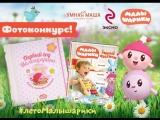 ЛетоМалышарики_3.09.18_ВК