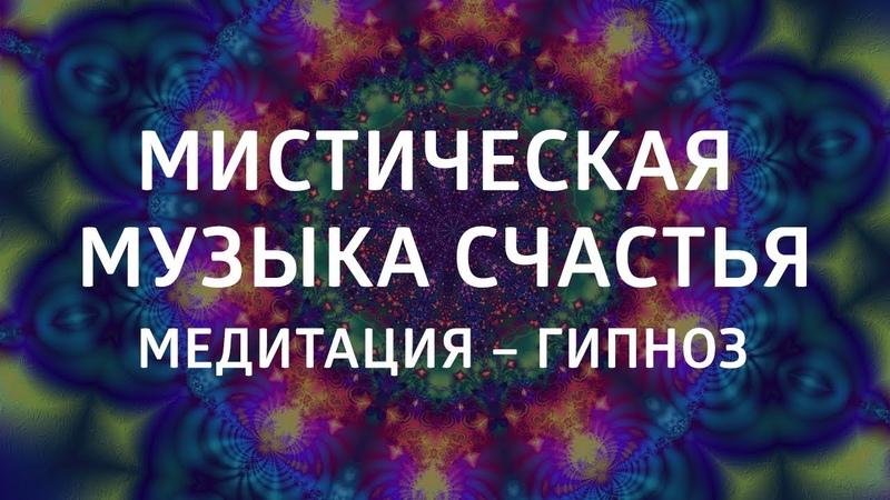 432 Гц Магическая музыка счастья Исцеляющая медитация Гипноз
