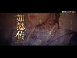 Внутренний дворец: Легенда о Жуи / 如懿传:трейлер 01