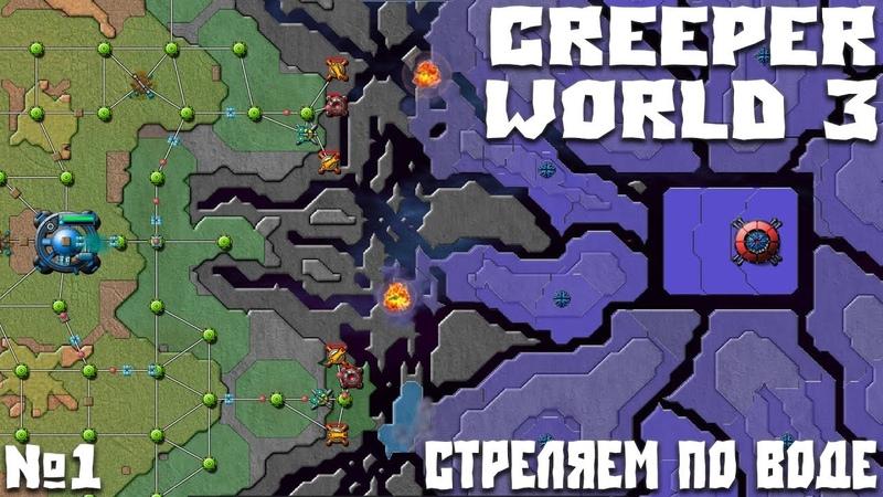 Creeper World 3 - Немного странная TD