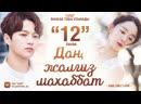 12-бөлім Дан, жалғыз махаббат / Dan, Only Love kaz_sub