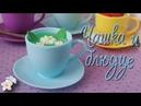 Чашка и блюдце 3D ♥ Мыловарение