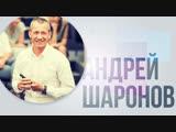Андрей Шаронов о том, надо ли оставлять детям наследство