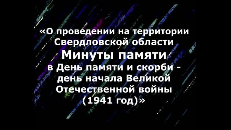 Сирены 22ого июня (Заречный Творческий (Свердловская область ))