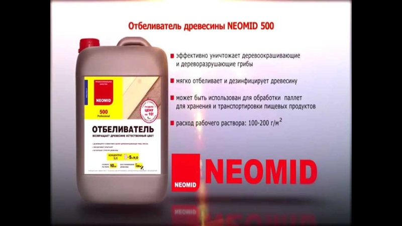 Отбеливатель древесины NEOMID 500