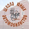 Школа юных автомобилистов #СПбГАСУ