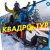 Прокат снегоходов. Красноярск тел. 293-93-88