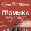 15.09 - Громыка - ГЛАВCLUB