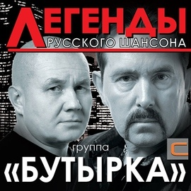 Бутырка альбом Легенды русского шансона