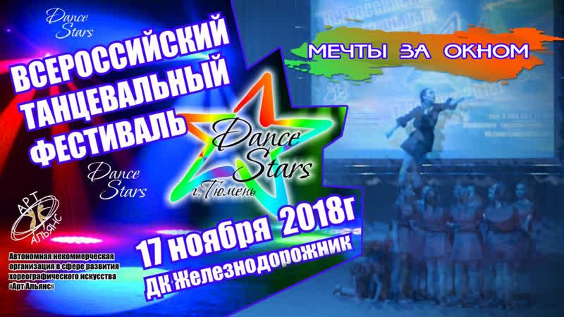 Dance studio GARA'J   МЕЧТЫ ЗА ОКНОМ (премьера)