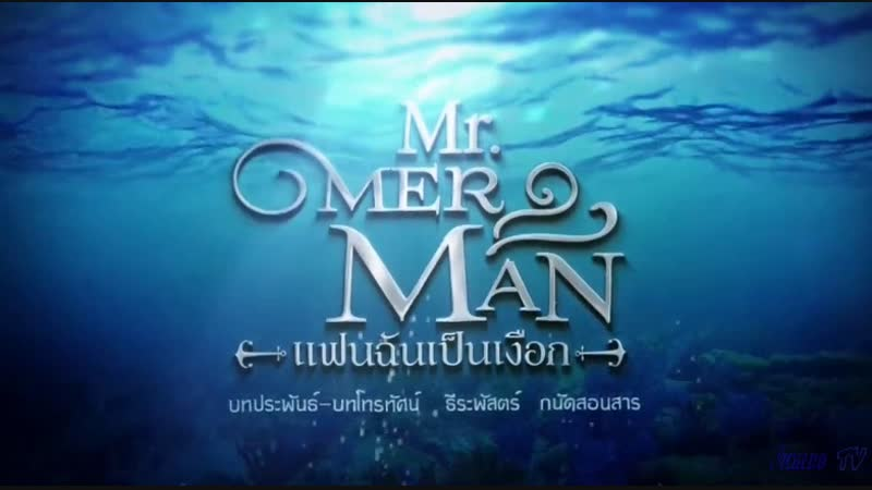 Русал Mr. Merman 16/29