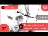 #37 Взял деньги и кинул инвестора. Артем Довжан (Artem Dovzhan) мошенник. Аврора Севастополь. | Бизнес-отчет 15.10.18