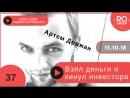 37 Взял деньги и кинул инвестора. Артем Довжан (Artem Dovzhan) мошенник. Аврора Севастополь. | Бизнес-отчет 15.10.18