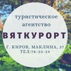 "Туристическое агентство ""Вяткурорт"" г.Киров"