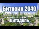 Биткоин за триллион. Прогноз на 2019 - 2040 годы.