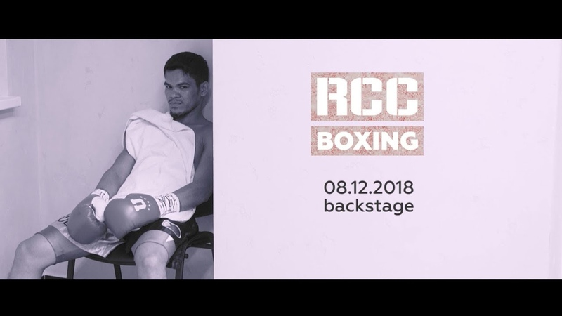 Behind the scenes | RCC Boxing Promotions | Dec, 8 | 2018