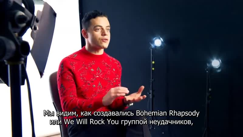 RUS SUB Rami Malek cast on Bohemian Rhapsody Film4 Interview Special