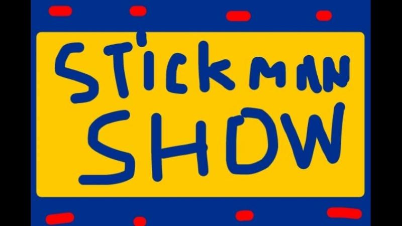 Стикман шоу
